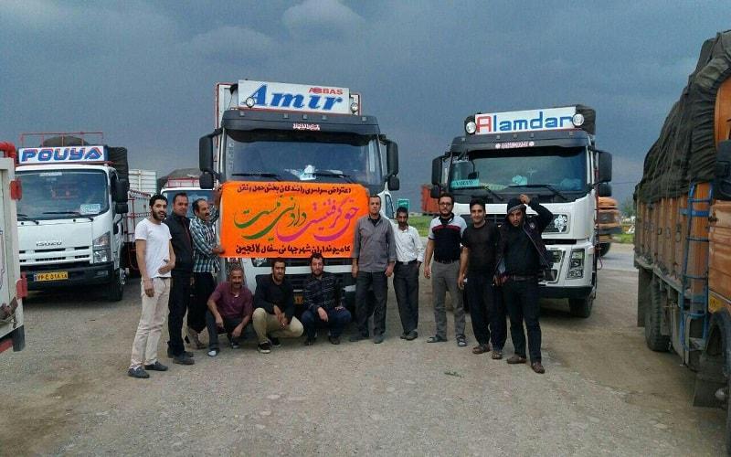 Iranian Truckers' Strike