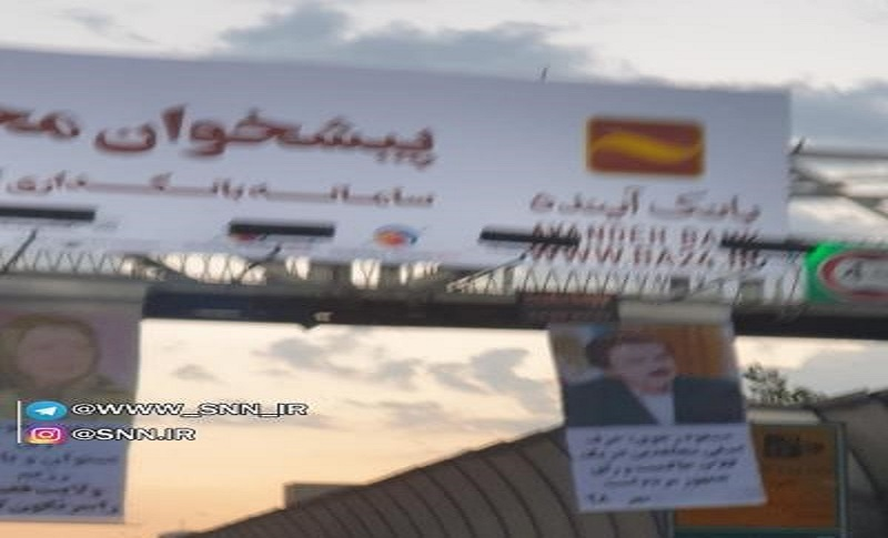 Two pictures of posters of the Maryam Rajvai and Massoud Rajavi that were put up in the Gisha district of Tehran by resistance units supporters of MEK